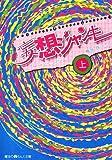 妄想ジャンキー〈上〉 (魔法のiらんど文庫)