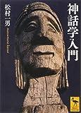 神話学入門 (講談社学術文庫)
