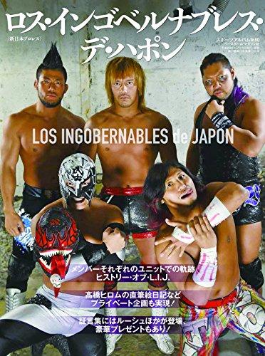ロス・インゴベルナブレス・デ・ハポン〈新日本プロレス〉 (スポーツアルバムNo.60)