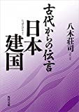 古代からの伝言 日本建国 (角川文庫)