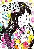 きまじめ姫と文房具王子 コミック 1-4巻セット