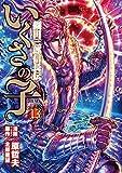 いくさの子 織田三郎信長伝 コミック 1-13巻セット