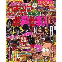 パチンコオリジナル実戦術 2007年 05月号 [雑誌]