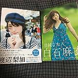 乃木坂46白石麻衣 写真集 欅坂46渡辺梨加 写真集セット
