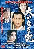 大いなる完[DVD]
