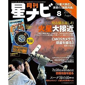 月刊星ナビ 2018年8月号