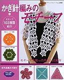 かぎ針編みのモチーフ―103種類のモチーフ紹介 (レディブティックシリーズ―ニット (2080))