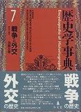 歴史学事典〈7〉戦争と外交