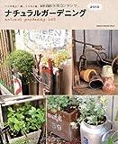 ナチュラルガーデニング 2013 いつも私と一緒。くつろぐ庭、育てる庭 (Gakken Interior Mook) 画像