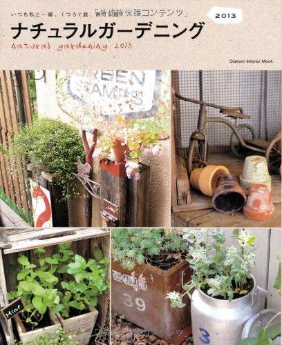 ナチュラルガーデニング 2013 いつも私と一緒。くつろぐ庭、育てる庭 (Gakken Interior Mook)