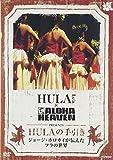 HULAの手引き〜ジョージ・ホロカイが伝えたフラの世界[VIBP-120][DVD]