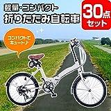折りたたみ自転車【おまかせ景品30点セット】景品 目録 A3パネル付