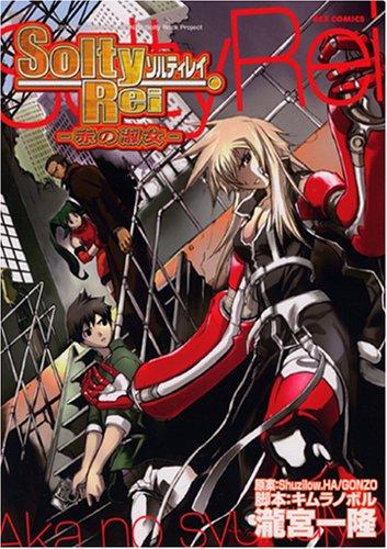 SoltyRei―赤の淑女―    IDコミックス REXコミックスの詳細を見る