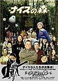 ナイスの森 The First Contact デラックス・エディション[DVD]