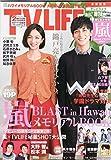 TVライフ首都圏版 2014年 10/24号