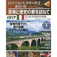 DVDでめぐる 世界の鉄道 絶景の旅 5号 イタリア 芸術と歴史の都を訪ねて [雑誌] (世界の鉄道 絶景の旅)