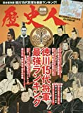 歴史人別冊 完全保存版 徳川15代将軍最強ランキング (ベストムックシリーズ・55)