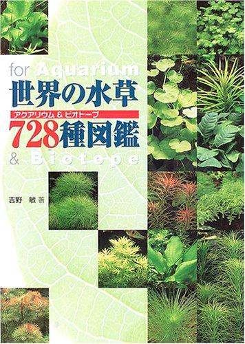 世界の水草728種図鑑―アクアリウム&ビオトープの詳細を見る