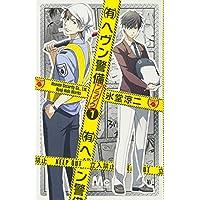 (有)ヘヴン警備←ブラック 1 (マーガレット コミックス)