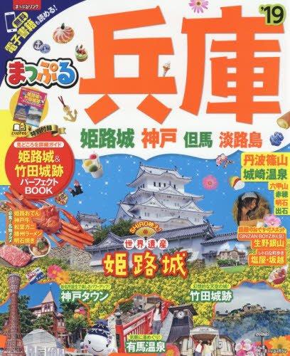 まっぷる 兵庫 姫路城・神戸 但馬・淡路島'19 (マップルマガジン 関西 8)