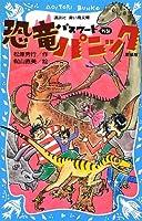パスワード 外伝 恐竜パニック 新装版 (講談社青い鳥文庫)