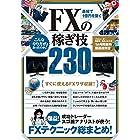 最短で1億円を築く FXの稼ぎ技 230 (稼ぐ投資)