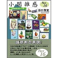 小閑雑感 part 16(2009年3月