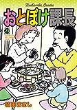 おとぼけ課長 23巻 (まんがタイムコミックス)