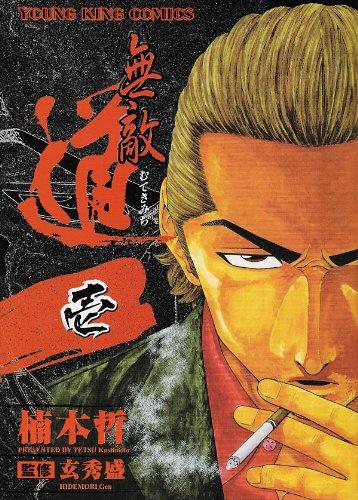 無敵道 1 (ヤングキングコミックス)の詳細を見る