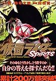 仮面ライダーSPIRITS(11) (マガジンZKC)