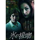 氷の接吻 LBXS-022 [DVD]