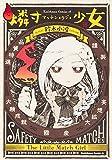 燐寸少女 (1) (カドカワコミックス・エース)