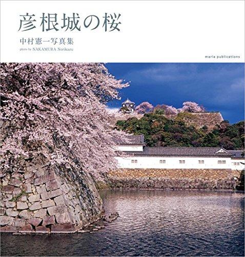 彦根城の桜の詳細を見る