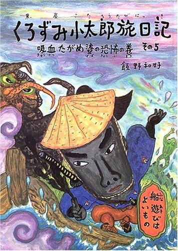 くろずみ小太郎旅日記〈その5〉吸血たがめ婆の恐怖の巻の詳細を見る
