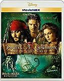 パイレーツ・オブ・カリビアン/デッドマンズ・チェスト MovieNEX[Blu-ray/ブルーレイ]