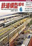 鉄道模型趣味 2015年 06 月号 [雑誌]