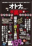 オトナの超裏技㊙カタログ (ハッピーライフシリーズ)
