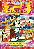 ミッキーとあざらし たのしいたのしい アニメコレクション AAM-204 [DVD]