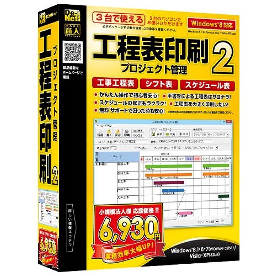 シャックル火炎槍工程表印刷 プロジェクト管理2