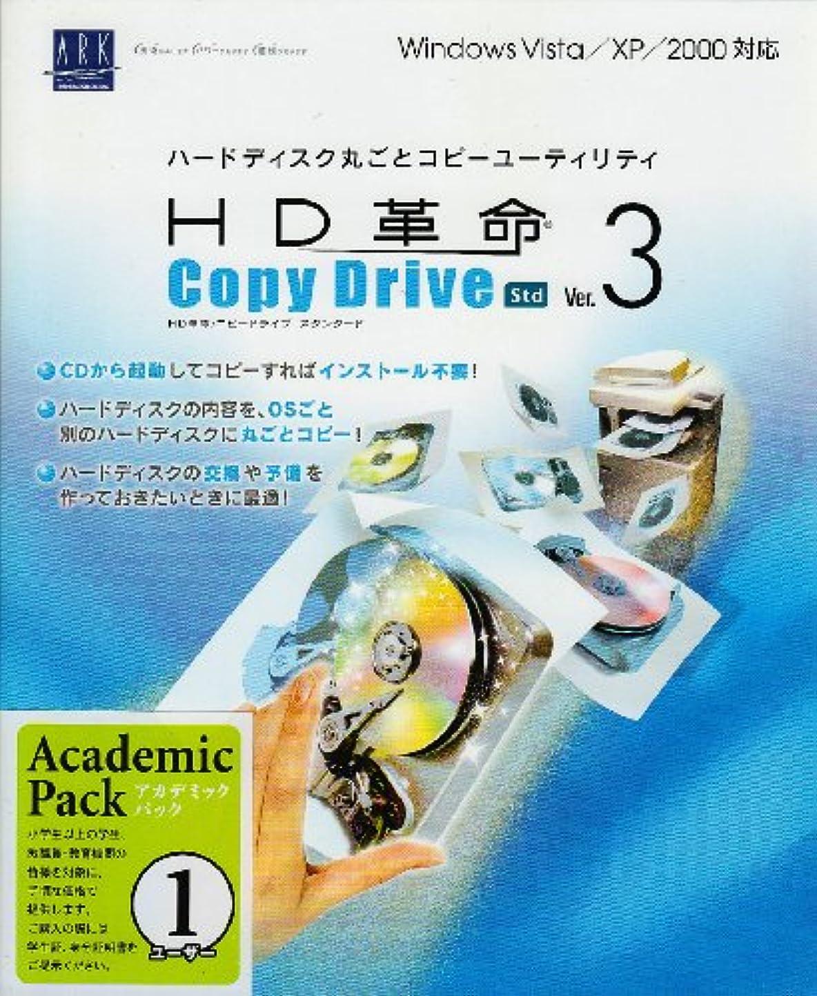 移植理容師歩くHD革命/CopyDrive Ver.3 Std アカデミックパック 1ユーザー