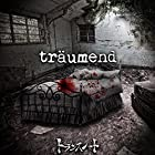 traumend(DVD付)(在庫あり。)