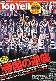 Top Yell (トップエール) 2012年 05月号 [雑誌]