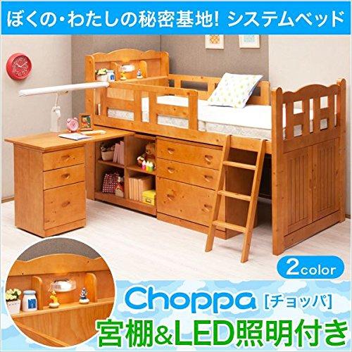 組み変え自由自在のシステムベッド【チョッパ-choppa】システムベッド 学習机 ライトブラウン