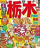 るるぶ栃木 宇都宮 那須 日光'17 (るるぶ情報版(国内))