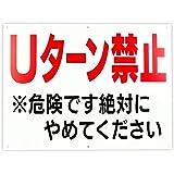 「Uターン禁止」注意パネル看板 幅40cm×高さ30cm 大きな文字でわかりやすい