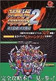 スーパーロボット大戦COMPACT2第3部:銀河決戦篇 (ワンダースワン必勝法スペシャル)