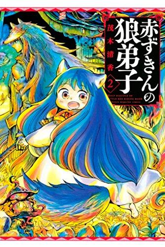 [茂木清香] 赤ずきんの狼弟子 第01-02巻