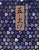 黒羽志寿子のキルト 藍と更紗 画像