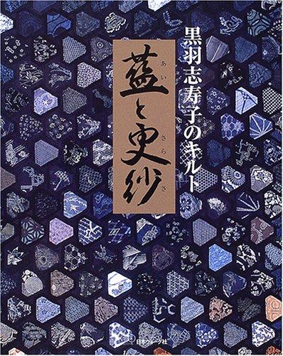 黒羽志寿子のキルト 藍と更紗