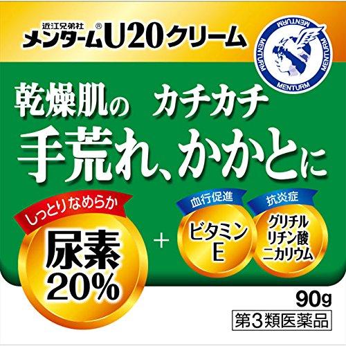 メンターム クリームU20 1箱(90g)